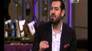 """#معكم_منى_الشاذلي   لقاء مع الفنان عمرو يوسف يتحدث عن فيلمه الجديد """"ولاد رزق"""" - الجزء الأول"""