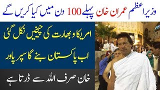 100 Days Plan of Imran Khan and PTI | Imran Khan PM Pakistan | Limelight Studio