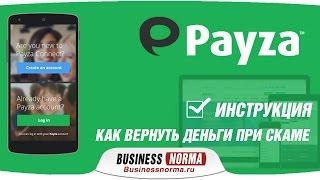 PAYZA | Подробная инструкция как вернуть деньги при скаме(, 2016-01-17T13:21:53.000Z)