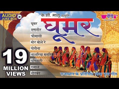 Best Rajasthani Folk Song 2018 | Ghoomar Original Jukebox HD | Rajasthani Traditional Dance Songs
