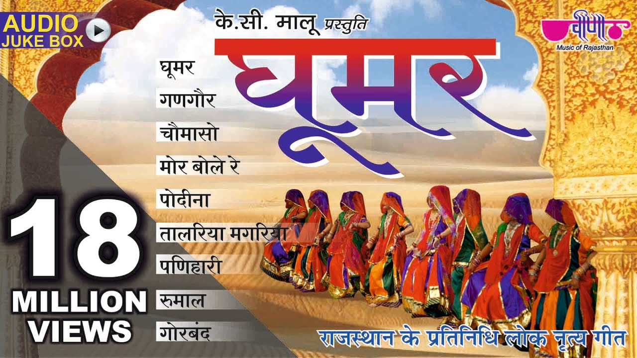Cultural Folk Dances of Rajasthan