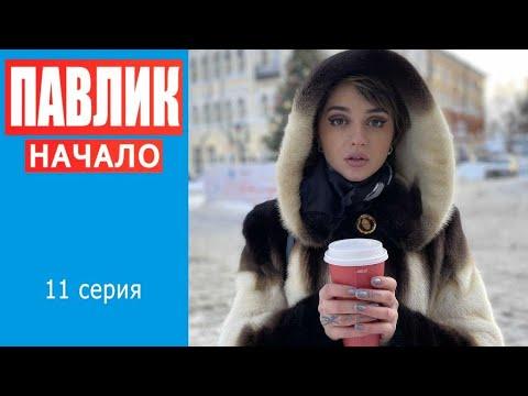 ПАВЛИК. НАЧАЛО - 11 серия