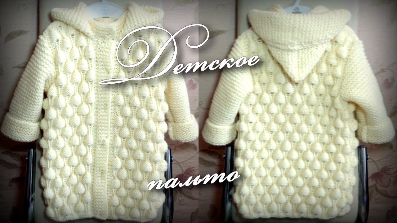 детское пальто спицамивaby Coat Knitting Youtube