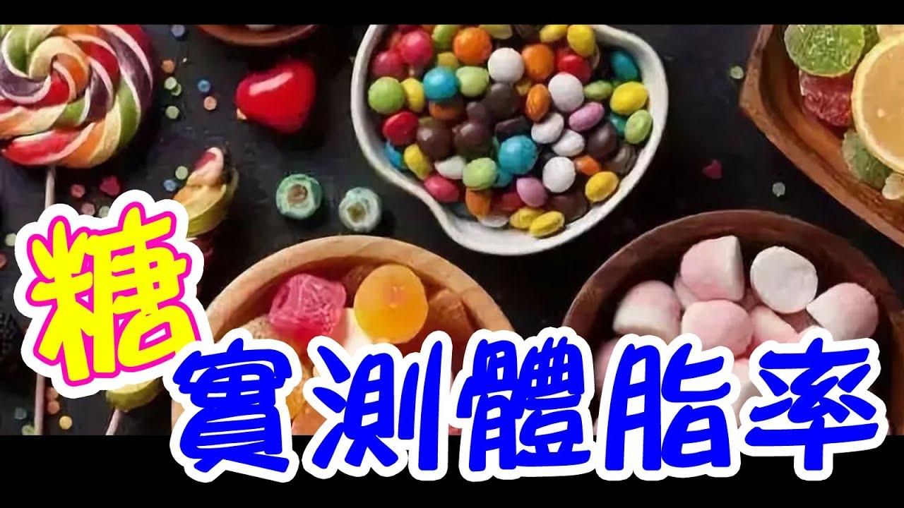 """實測!""""糖""""對體脂的影響,看完還敢吃嗎?? CC字幕"""