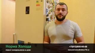 видео ремонт холодильников в Минске на дому