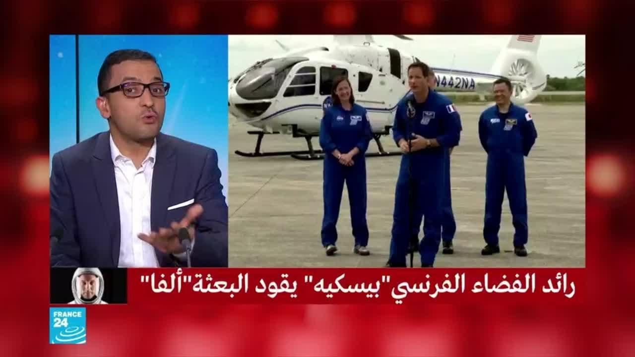 رائد الفضاء الفرنسي -بيسكيه- يقود -البعثة ألفا-  - نشر قبل 2 ساعة