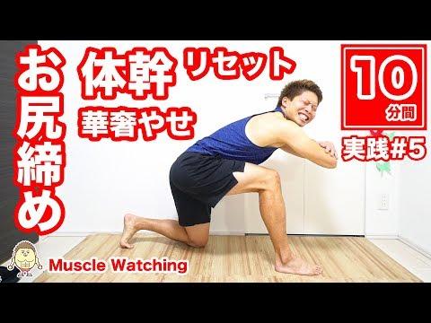 【10分】お尻部分やせ!体幹リセット華奢やせダイエットでモデルボディ!(女性限定無料ボディメイクコース実践編) | Muscle Watching