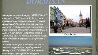 Купить ортопедические матрасы Dormisan в Киеве 096 103 23 28(, 2016-02-18T08:34:04.000Z)