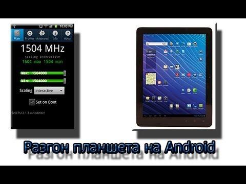 Разгоняем планшет (смартфон) на Android