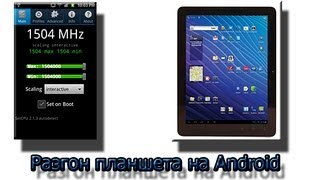 Разгоняем планшет (смартфон) на Android(, 2013-07-10T21:41:38.000Z)