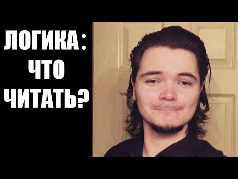 Убермаргинал и Крылов: что читать и что НЕ читать по логике?