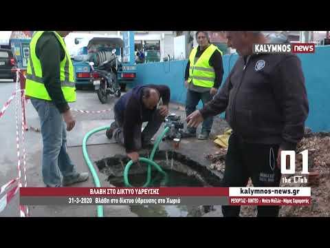 31-3-2020 Βλάβη στο δίκτυο ύδρευσης στο Χωριό