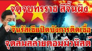 จุดจบทรราชสีจิ้นผิง จีนรัสเซียปิดข่าวการแพร่ระบาด จุดล่มสลายของคอมมิวนิสต์