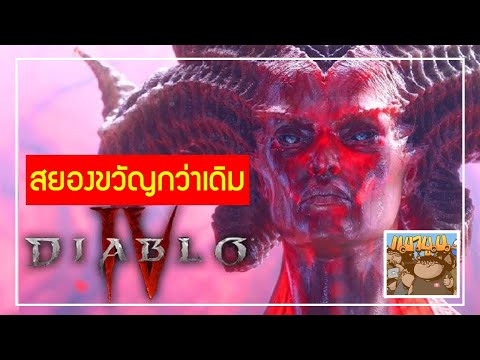 Diablo 4 น่าเล่นมาก ! ออกแนวมืดหม่น สยองขวัญกว่าเดิม ลง PS4 / XBOX One/ PC คาดกันว่าจะออกปี 2020