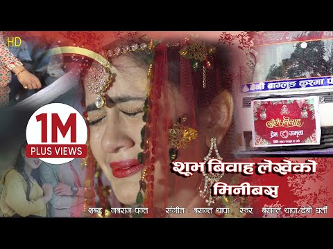 Subha bibaha Panche Baja Song || बसन्त थापाको पन्चेबाजा  || Basanta Thapa || Devi Gharti ||