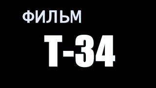 Фильм Т-34 дата выхода