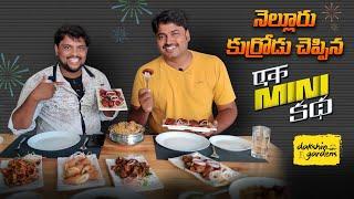 Lunch With Nellore Sudarshan | Ek Mini Katha | Tasty Teja | Food Vlog | Dakshin Gardens | Jabardasth Image