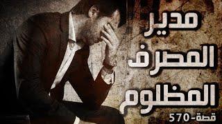570 - قصة مدير المصرف المظلوم!