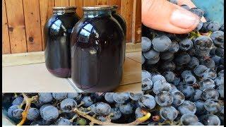 Виноград.  Как заготовить сок!?