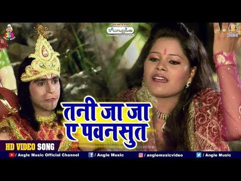 Poonam Sharma का नया हनुमान भजन - तनी जा जा ए पवन सूत - Bhojpuri Hanuman Bhajan