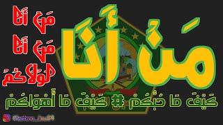 Download Mp3 Man Ana Laulakum  Karaoke No Vocal  By Lentera Ilmu