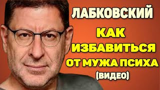 Михаил Лабковский - Как избавиться от мужа психа?