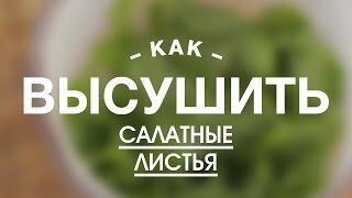 Как Правильно Высушить Салатные Листья || FOOD TV Учимся Готовить