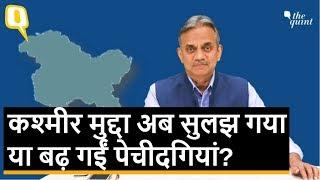 क्या BJP के इस कदम से हमेशा के लिए सुलझ गया Jammu Kashmir का मुद्दा? Quint Hindi