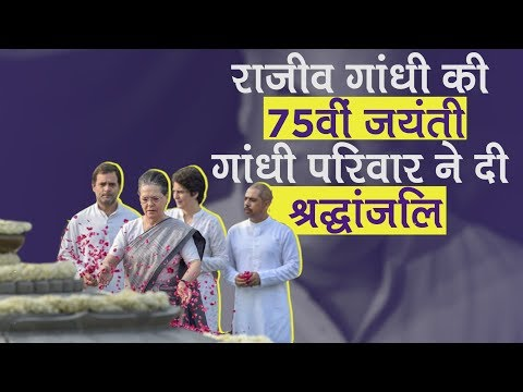 Sonia, Priyanka, Rahul pay tributes on Rajiv Gandhi's 75th birth anniversary