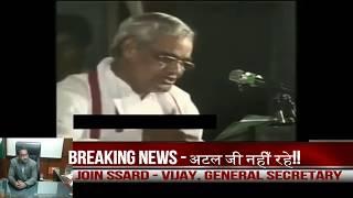 today's breaking news, Atal bihari vajpayee speech on Pakistan and poem Hindi news,