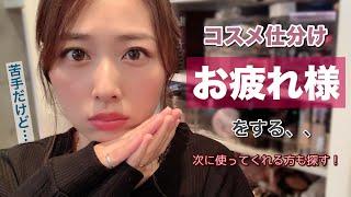 コスメの仕分け❗️使用頻度が少なくなったコスメにお疲れ様🙇♀️&次使ってくれる方へ✊!/MAkeup Declutter!/yurika