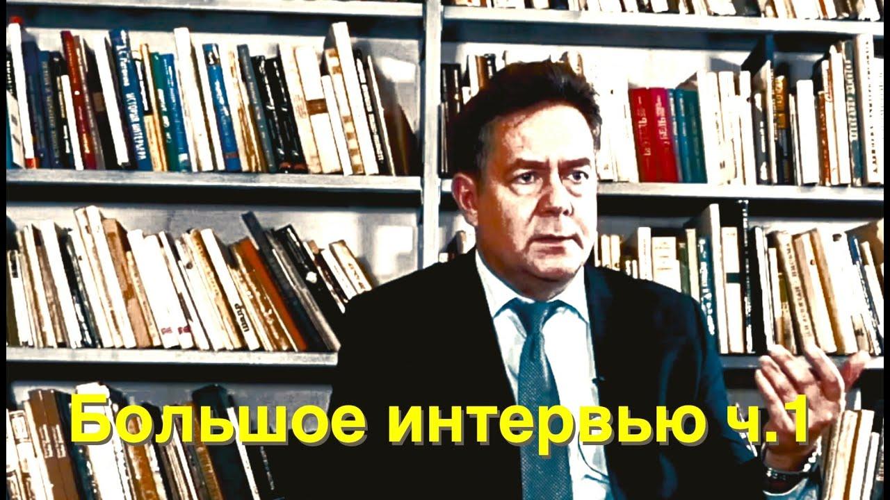 Большое интервью Платошкина