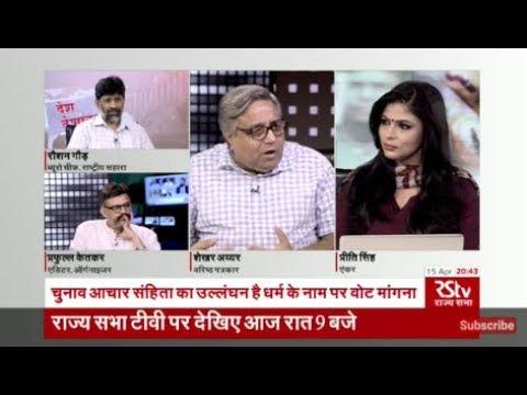 Desh Deshantar: धर्म के नाम पर वोट क्यों?