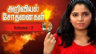 Science Experiments for School Exhibition Collection -2 | Science Experiments Ideas in Tamil