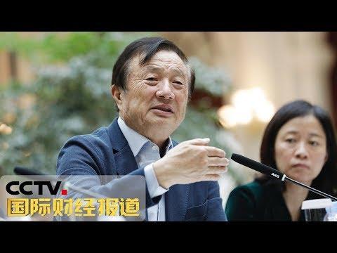 《国际财经报道》 20190527  CCTV财经