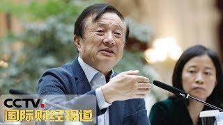 《国际财经报道》 20190527| CCTV财经