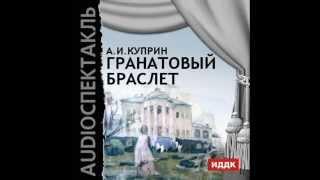 "2000636 Chast 01 Аудиокнига. Куприн Александр Иванович ""Гранатовый браслет"""
