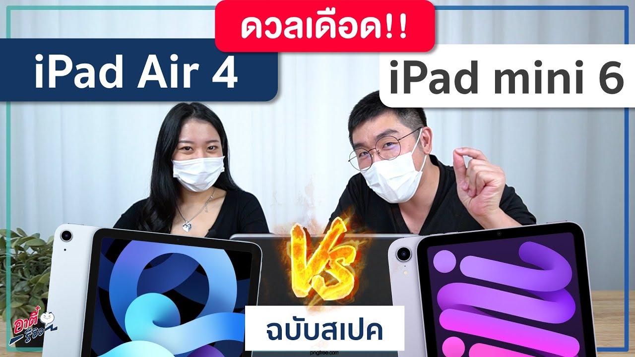 ดูก่อนซื้อ iPad Air 4 vs iPad mini 6 ต่างขนาดไหน? ควรซื้อรุ่นไหน? | อาตี๋รีวิว EP.757