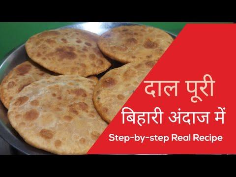 बिहारी खाने का अनूठा अंदाज़ दाल पूरी | Dal Puri Recipe |Ravi Creation