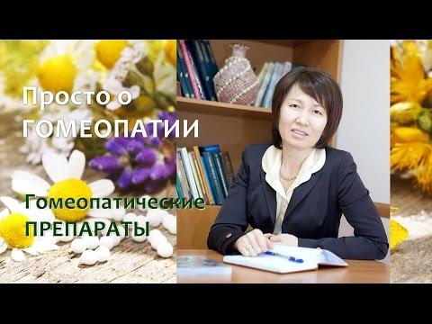 Гомеопатия от глистов, гомеопатические препараты (средства