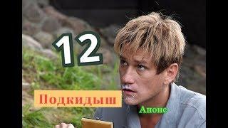 Подкидыш сериал 12 серия Анонс Содержание серии