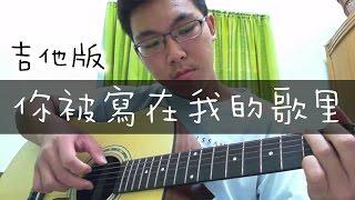 你被寫在我的歌裡 吉他 cover