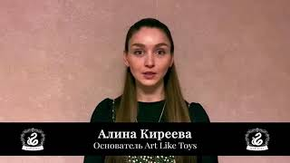 Алина Киреева (предприниматель, Art Like Toys) о работе с Karagez Web Studio.