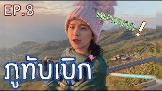 กางเต้นท์ @ภูทับเบิก (หนาวปากสั่น!!) ep.8 - LittleBeam