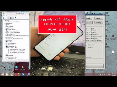طريقة فك باسورد OPPO F9 PRO بدون سرفر - Видео онлайн