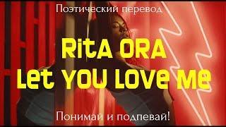 Rita Ora Let You Love Me ПОЭТИЧЕСКИЙ ПЕРЕВОД песни на русский язык