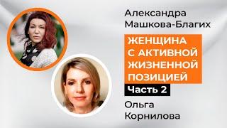 Прямой эфир с Корниловой Ольгой на тему: женщина с активной жизненной позицией. Часть 2