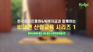 한국임업진흥원&녹색자금과 함께하는 비대면 산림교…