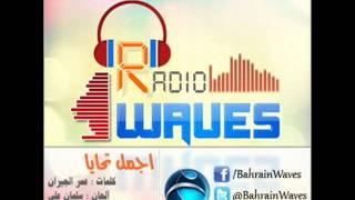 كورال أمواج البحرين اجمل تحايا radio waves