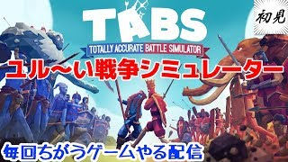 【Totally Accurate Battle Simulator】ユル~い戦争シミュレーター【毎回ちがうゲームやる】